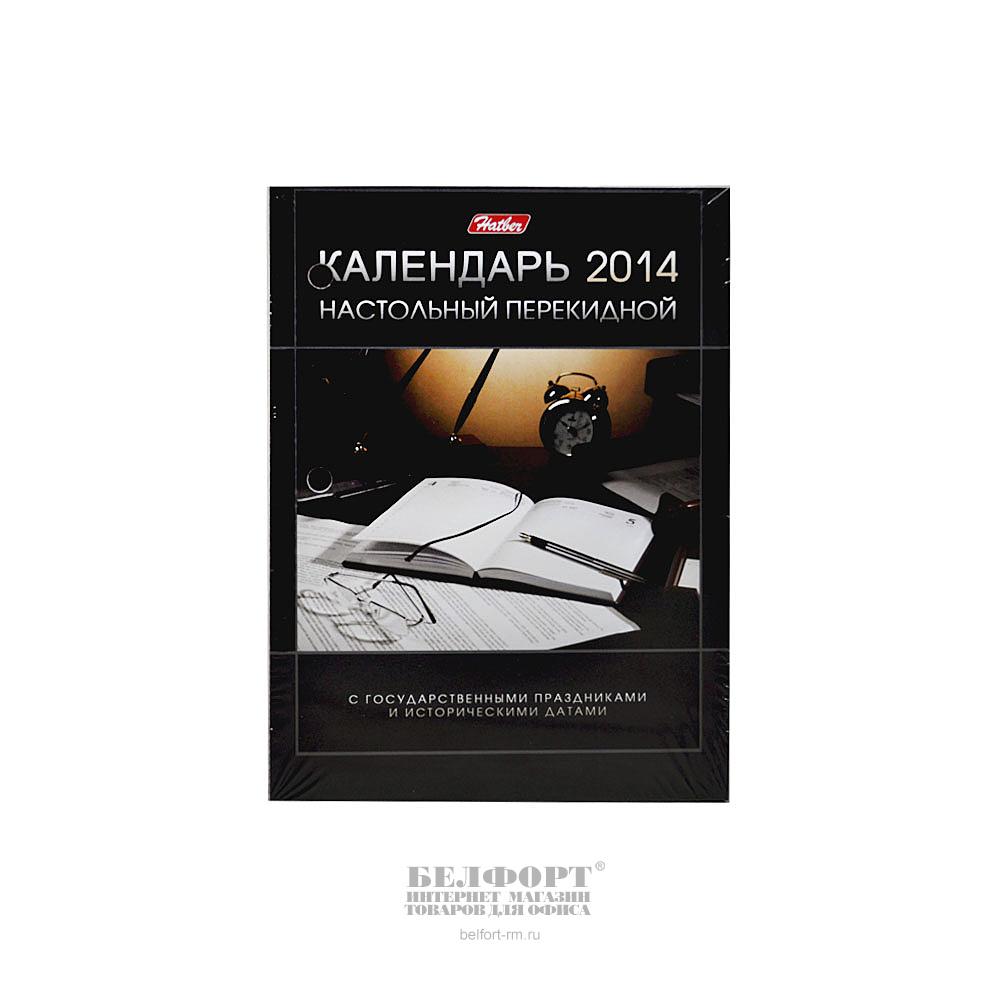 Календарь перекидной настольный 2014г/Хатбер/160л/А6/с праздниками/в индивид. упаковке.