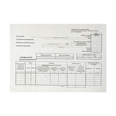 Подшиваем Кассовые документы и отчет Кассира (Касса счет 50) в Архив.
