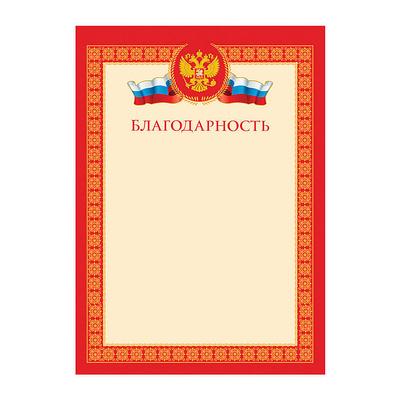 Грамоты дипломы благодарности Саратов Самара Тольятти   Благодарность Спейс картон мелованный А4