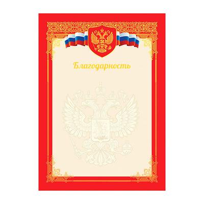 Грамоты дипломы благодарности Саратов Самара Тольятти   Благодарность Спейс картон мелованный А4 тиснение фольгой