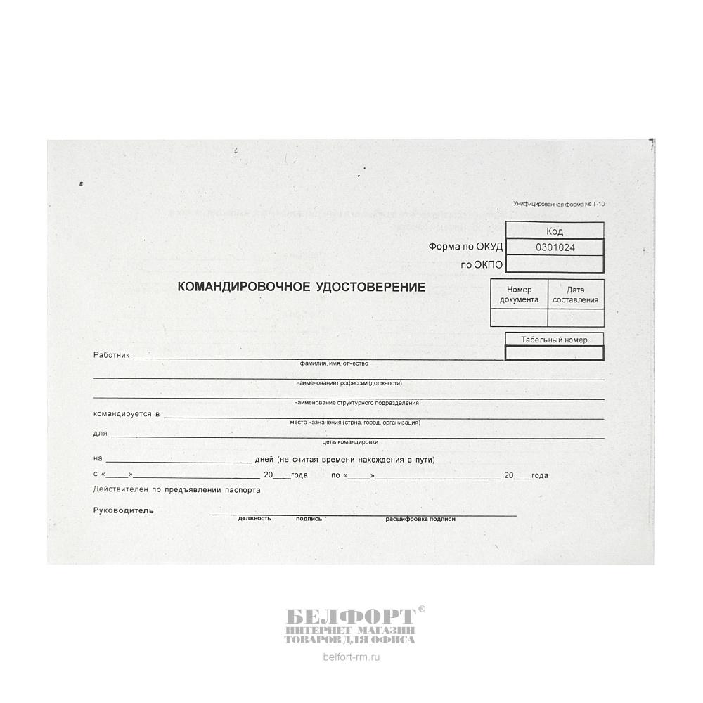 Бланк командировочного удостоверения для проезда команды на турнир
