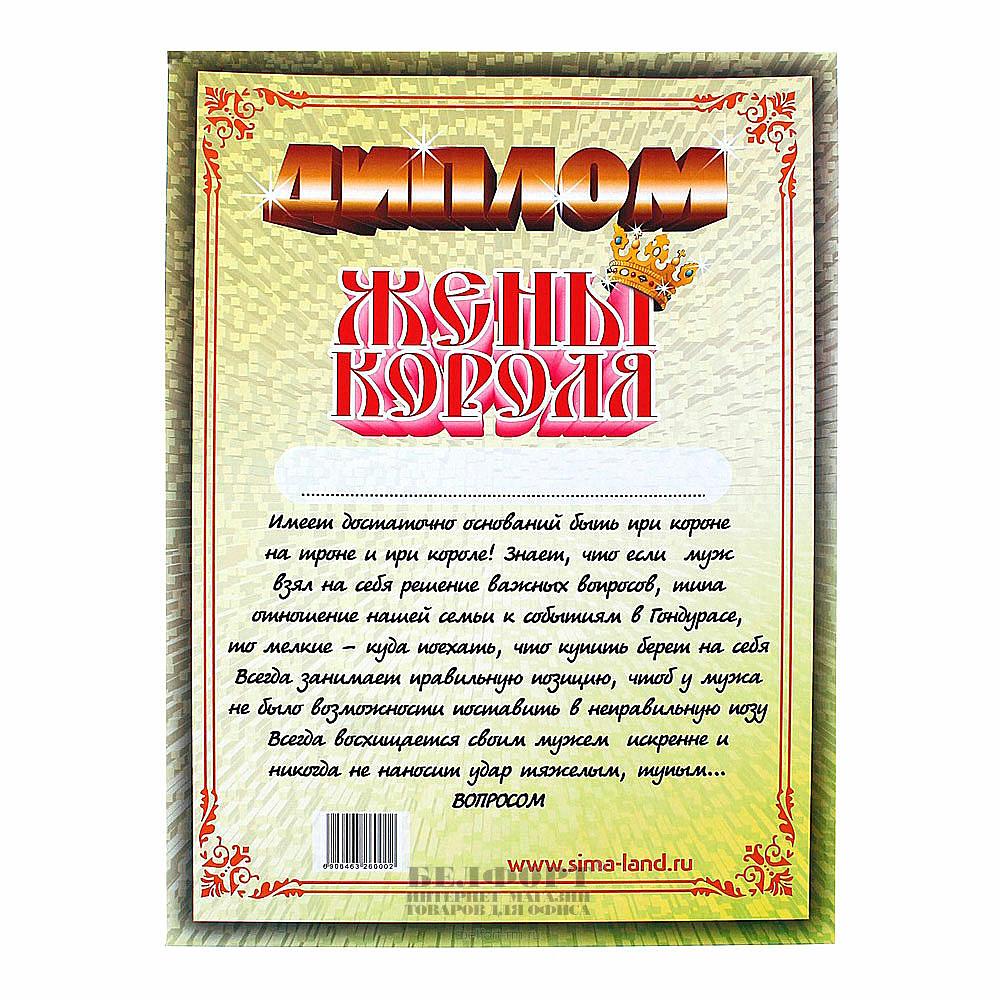 Диплом Сима Ленд Жены короля Саратов Самара Тольятти Диплом  Диплом Жены короля 20см 28см